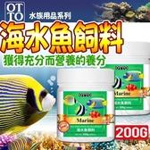 【🐱🐶培菓寵物48H出貨🐰🐹】 (送購物金100元)台灣OTTO》水族用品FF-16L海水魚飼料-200g(L)