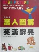【書寶二手書T4/字典_ZIY】萬人圖解英漢辭典_詹江仁
