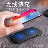 無線充電器蘋果手機三星快充QI專用板安卓通用 港仔會社