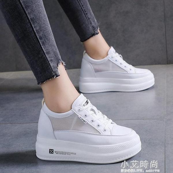 內增高女鞋2020新款夏季薄款鬆糕厚底透氣網面小白鞋百搭休閒網鞋【小艾新品】