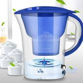 過濾水壺 凈水壺過濾水壺凈水器 家用直飲自來水過濾水杯便攜式廚房過濾器T 2色