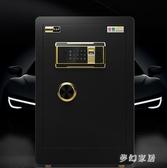 保險柜家用辦公保險箱密碼全鋼防盜防撬小型保管箱 QW8776『夢幻家居』