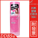 日本 LUCIDO-L 樂絲朵-L 抗熱塑捲打底水 180ml 電棒 髮妝水 隔熱 造型捲髮【DDBS】