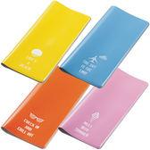 《GO TRAVEL》PVC旅用護照夾(長)