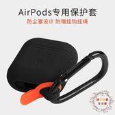 全館82折-適用于airpods蘋果無線藍芽耳機保護套創意防塵防丟硅膠充電收納盒