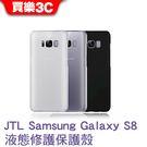JTL Samsung Galaxy S8 液態修護保護殼  席德曼代理 【三星 S8】