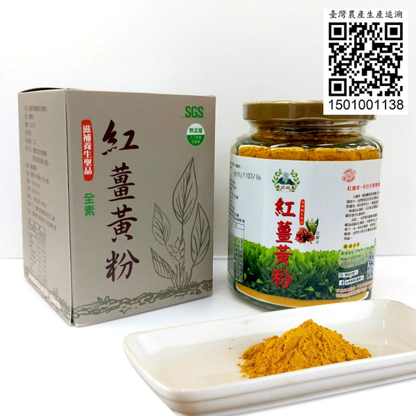 (生產追溯)蔡記好農-台東紅薑黃粉150g含運組