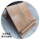 台灣製造 MIT 原木養生腳底易筋拉筋板 按摩板 可角度調整設計 運動收操板 現貨可店取