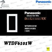 PANASONIC  開關插座 WTDF6101W開關用一連蓋板 國際牌星光系列