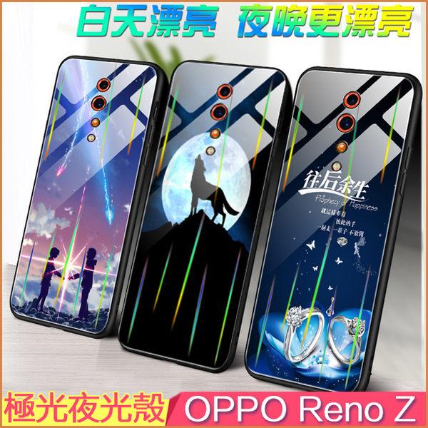 鐳射 OPPO Reno Z 極光夜光殼 手機殼 彩繪 renoz 玻璃殼 保護套 手機套 軟邊 保護殼 抗震防摔