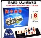拉密 全系列 拉密數字牌 以色列桌遊 拉密大字 拉密袋裝 拉密旅行版特大碼2-4人(106張特大牌)