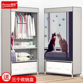 簡易布衣櫃鋼管加粗加固簡約現代經濟型櫃子雙單人組裝衣櫥WY 【八折搶購】