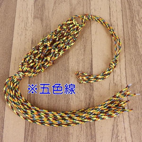 【吉祥開運坊】五色袋 【五色線 玉線純手工編織水晶球網袋 1PCS 有多色可供選擇】