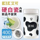 IKUK艾可 真空雙層內陶瓷保溫杯超商中熱拿400ML-乳牛 IKTI-400MK