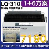 【搭原廠色帶5支+1P中一刀一箱】EPSON LQ-310 點陣式印表機