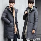 反季清倉羽絨服男士中長款2020新款冬季加厚青年學生修身韓版外套 生活樂事館