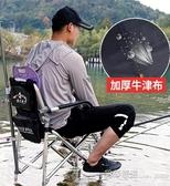 新款釣魚椅全地形折疊釣椅便攜座椅加厚多功能台釣椅子輕便凳漁具- 新年禮物YYJ