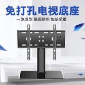 萬能通用液晶電視底座支架免打孔增高升降台式電腦桌面顯示屏掛架 台北日光