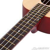 尤克里里小吉他彩色21寸23寸初學者成人女學生夏威夷烏克麗麗YXS   潮流前線