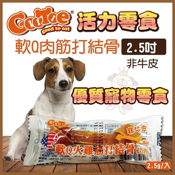 *King WANG*GooToe.軟Q火雞筋打結骨2.5吋/單支入,GS300新鮮素材製成