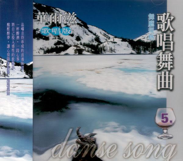 歌唱版 歌唱舞曲 華爾滋 5 CD (音樂影片購)