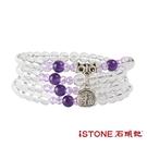 白水晶108顆平安珠手鍊-品牌經典 石頭記