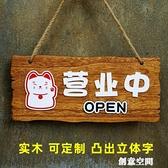定制木質店鋪門口裝飾正在營業休息中歡迎光臨有事外出提示牌掛牌 創意空間