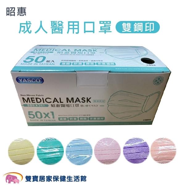 昭惠 成人醫療口罩 雙鋼印 50片 台灣製 三層口罩 符合CNS14774標準 醫用口罩