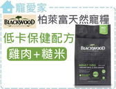 ☆寵愛家☆BLACKWOOD柏萊富特調低卡 (雞肉+糙米)30磅-七歲以上熟齡犬或一歲以上成犬.