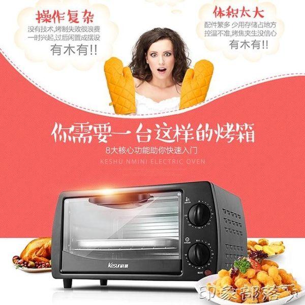 電烤箱控溫家用烤箱家蛋糕雞翅小烤箱烘焙多功能迷你烤箱 MKS 全館免運