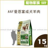 寵物家族-ANF愛恩富成犬羊肉15kg (大顆粒/小顆粒)-送ANF愛恩富犬400g*3(口味隨機)