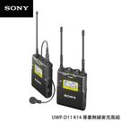 【EC數位】SONY UWP-D11 K14 新頻段 領夾式無線麥克風兩件組 指向性 電容式 無4G干擾