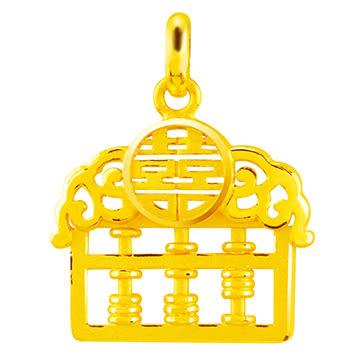甜蜜約定金飾-良緣算盤-黃金墜子 結婚壓箱 算盤