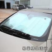 汽車遮陽擋鋁箔前擋車用太陽擋套 易樂購生活館