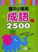 (二手書)國中小常用成語2500