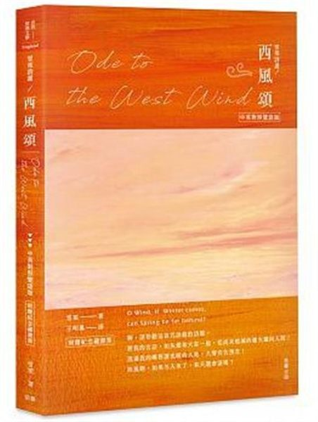 雪萊詩選西風頌:中英對照雙語版