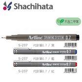 日本 寫吉哈達  EK-237 平面 工業設計 0.7mm 代針筆 不含二甲苯 單色 12支/盒