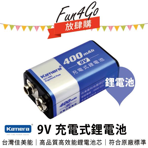 放肆購 Kamera 9V 高品質充電式鋰電池 鎳氫充電電池 無線麥克風 對講機 遙控玩具 偵測器 變聲器
