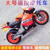兒童遙控摩托車高速充電漂移迷你電動摩托特技車玩具男孩生日禮物 igo摩可美家