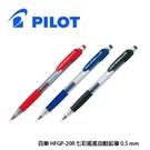 百樂 Pilot HFGP-20R 0.5mm 七彩搖搖自動鉛筆【金玉堂文具】