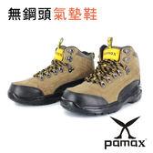 PAMAX 帕瑪斯【頂級專利氣墊、戶外休閒工作靴】 ★ 健康機能鞋、寬楦 ★ ※ PP00315(男、女)