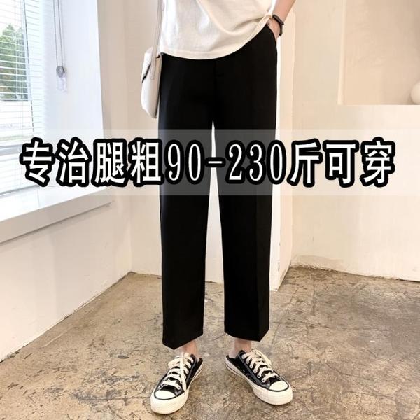西裝褲女直筒寬鬆胖mm夏季新款高腰大碼200斤百搭顯瘦九分煙管褲 【ifashion·全店免運】