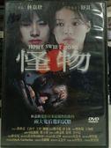 影音專賣店-I10-013-正版DVD*港片【怪物】-林嘉欣*舒淇*方中信