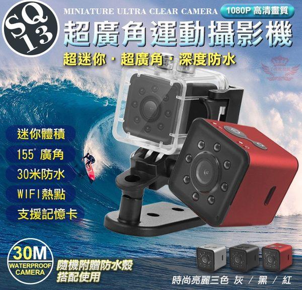 ☆手機批發網☆【SQ13防水超大廣角1080P運動攝影機】內附防水殼,超大廣角超清晰