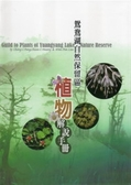 (二手書)鴛鴦湖自然保留區植物解說手冊