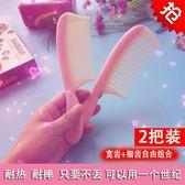 便攜寬齒梳子防靜電 塑料頭發梳家用加厚防打結學生用 艾尚旗艦店