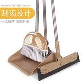 掃把簸箕套裝家用笤帚組合魔術掃地畚箕掃頭髮地板刮水衛生間地刮wy
