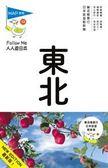 人人遊日本系列(13):東北(三版)