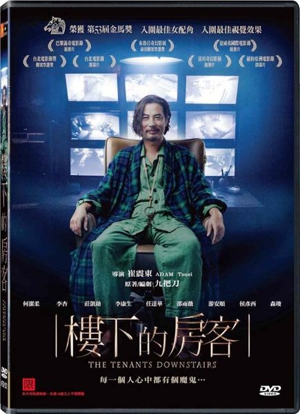樓下的房客 DVD The Tenants Downstairs (購潮8)