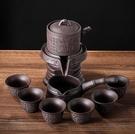 茶具套裝 自動懶人紫砂石磨茶具套裝家用辦公室旋轉出水茶壺功夫泡茶器TW【快速出貨八折搶購】